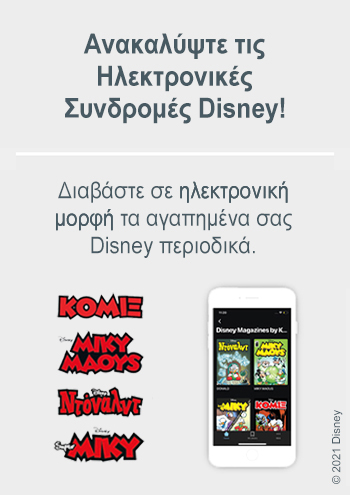 Disney Digital Publication