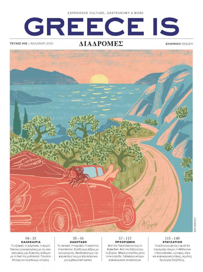 Greece is ΔΙΑΔΡΟΜΕΣ, 2020 Greek version