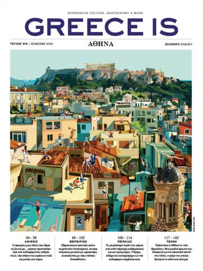 Greece Is Αθήνα Χειμώνας 2020, Ελληνική Εκδοση
