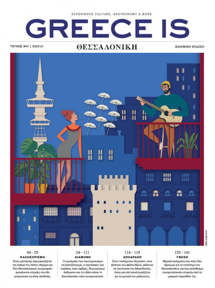 Greece Is Θεσσαλονίκη 2020, Ελληνική Εκδοση